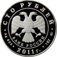 Реверс монеты «Бурятия»