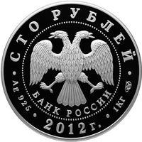 Аверс монеты «400-летие народного ополчения Козьмы Минина и Дмитрия Пожарского»